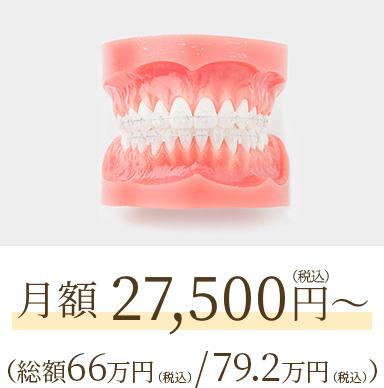 月額21,000円~(総額50万円/60万円)